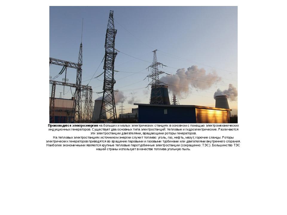 Производится электроэнергияна больших и малых электрических станциях в основ...