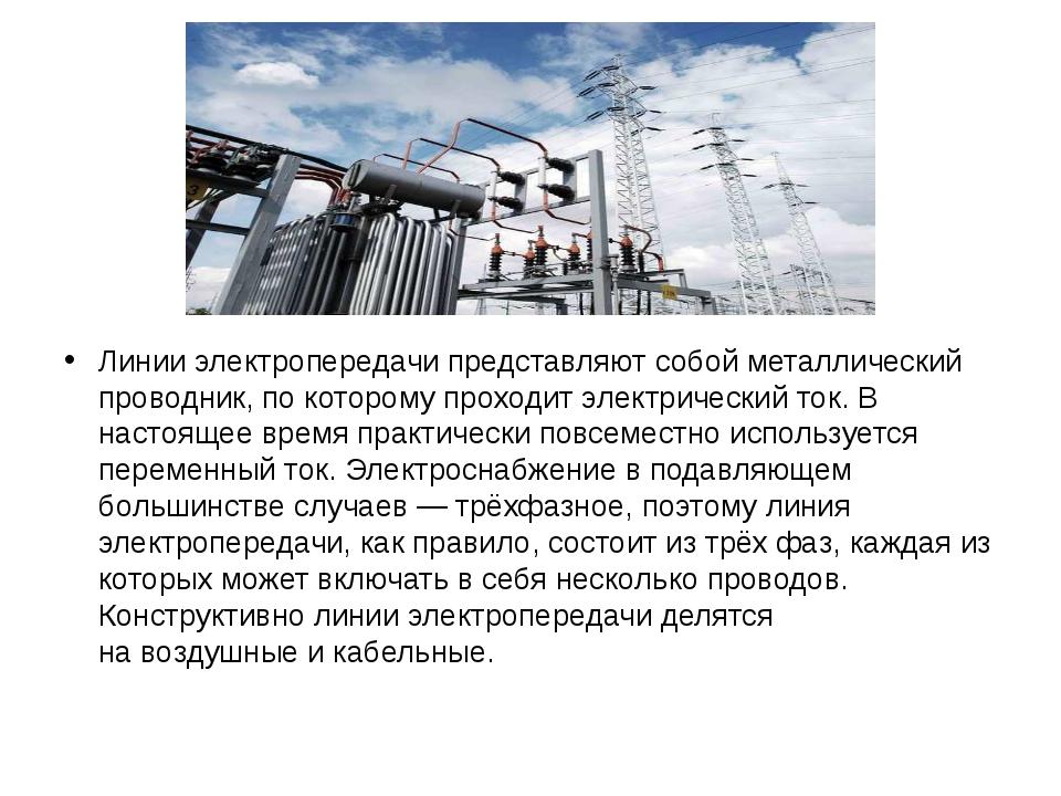 Линии электропередачипредставляют собой металлический проводник, по котором...