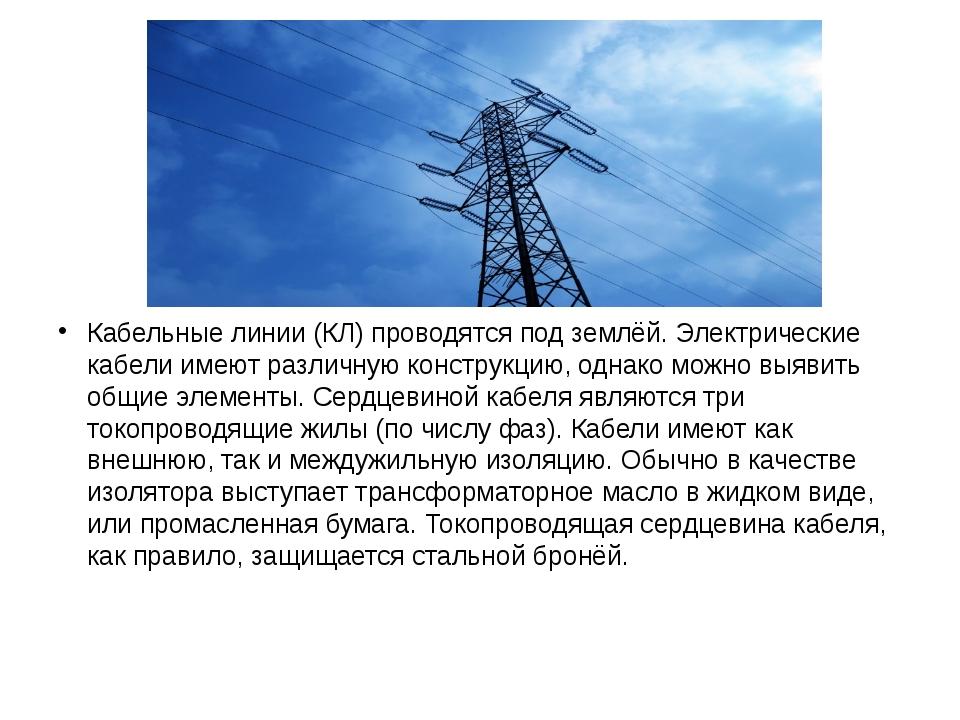 Кабельные линии (КЛ)проводятся под землёй. Электрические кабели имеют разли...