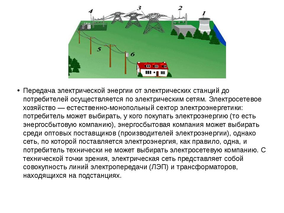 Передача электрической энергии от электрических станций до потребителей осущ...