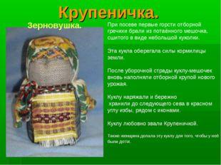 Крупеничка. При посеве первые горсти отборной гречихи брали из потаённого меш