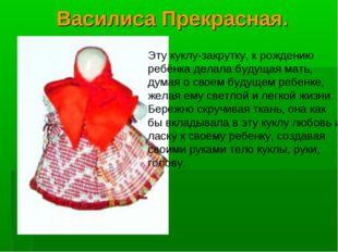 Василиса Прекрасная. Эту куклу-закрутку, к рождению ребёнка делала будущая ма