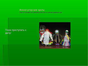 Финно-угорские куклы. Они отличаются самобытностью и неповторимостью. Пора пр