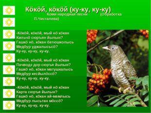 Кöкöй, кöкöй (ку-ку, ку-ку) Коми народная песня (Обработка П.Чисталева) -Кöкö