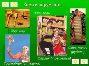 Коми инструменты Тошкöдчан (стукалка) Зиль-зёль Сярган (трещетка) Сера-палич