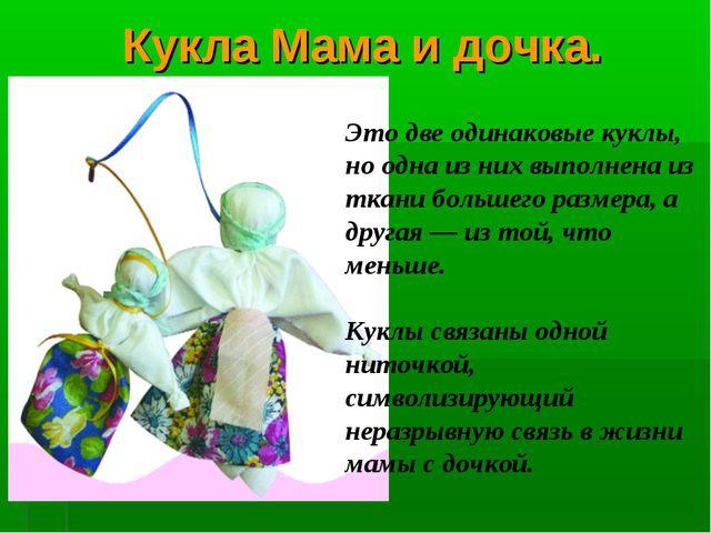 Кукла Мама и дочка. Это две одинаковые куклы, но одна из них выполнена из тка...