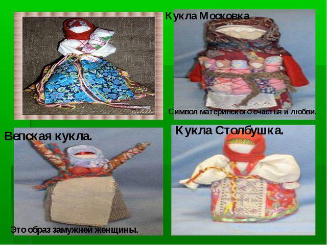 . Кукла Московка Символ материнского счастья и любви. Вепская кукла. Это обра...