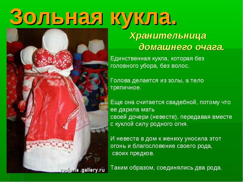 Зольная кукла. Хранительница домашнего очага. Единственная кукла, которая без...