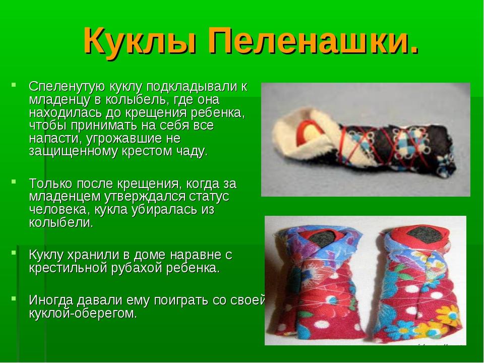 Куклы Пеленашки. Спеленутую куклу подкладывали к младенцу в колыбель, где она...