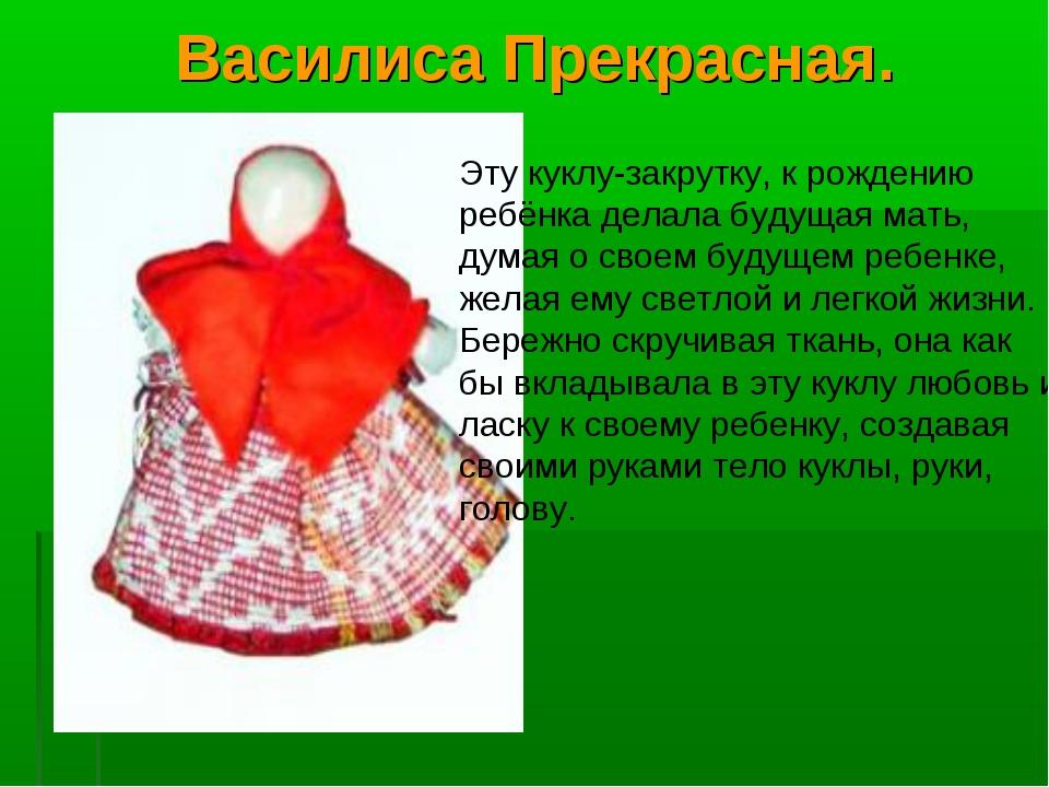 Василиса Прекрасная. Эту куклу-закрутку, к рождению ребёнка делала будущая ма...