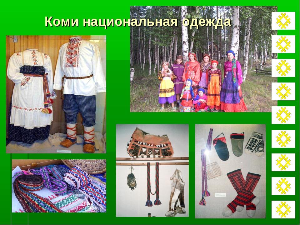 Коми национальная одежда