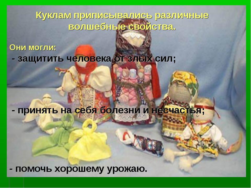 Куклам приписывались различные волшебные свойства. Они могли: - защитить чело...