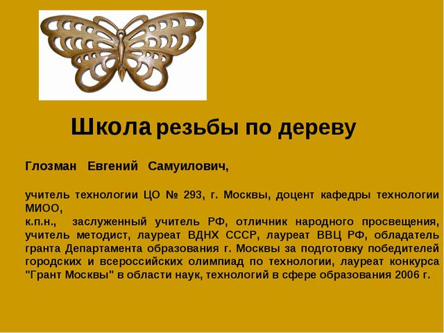 Глозман Евгений Самуилович, учитель технологии ЦО № 293, г. Москвы, доцент ка...