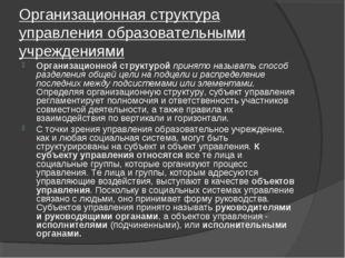 Организационная структура управления образовательными учреждениями Организаци