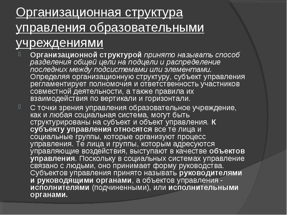 Организационная структура управления образовательными учреждениями Организаци...