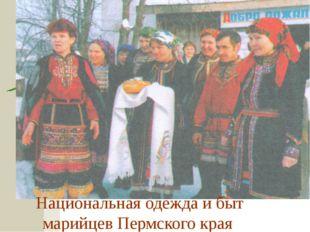 Национальная одежда и быт марийцев Пермского края