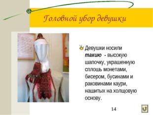 Головной убор девушки Девушки носили такию - высокую шапочку, украшенную спло