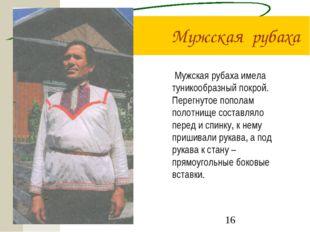 Мужская рубаха  Мужская рубаха имела туникообразный покрой. Перегнутое попол