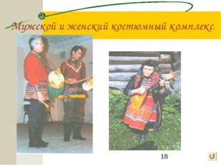 Мужской и женский костюмный комплекс