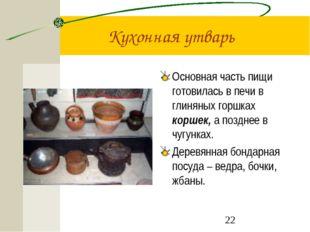 Кухонная утварь Основная часть пищи готовилась в печи в глиняных горшках корш