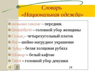 Словарь «Национальная одежда» ончылно сакаме – передник Шнашобычо – головной