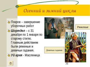Осенний и зимний циклы Покров – завершение уборочных работ Шортдел – с 31 дек