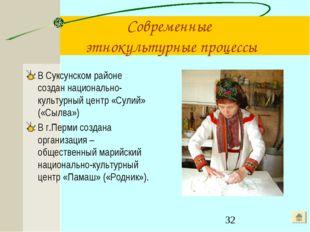 Современные этнокультурные процессы В Суксунском районе создан национально-ку