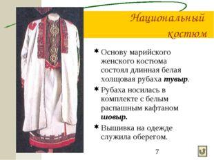 Национальный костюм Основу марийского женского костюма состоял длинная белая