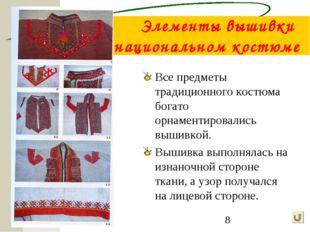 Элементы вышивки в национальном костюме Все предметы традиционного костюма бо