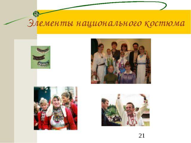 Элементы национального костюма