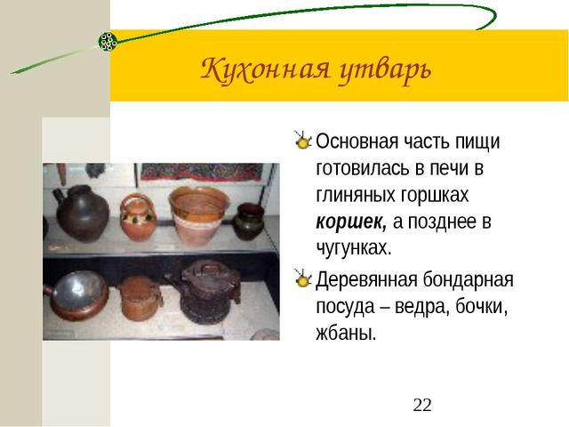 Кухонная утварь Основная часть пищи готовилась в печи в глиняных горшках корш...