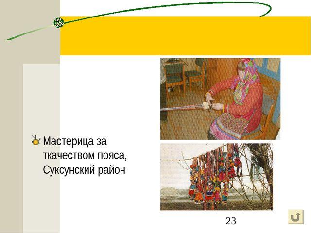 Мастерица за ткачеством пояса, Суксунский район