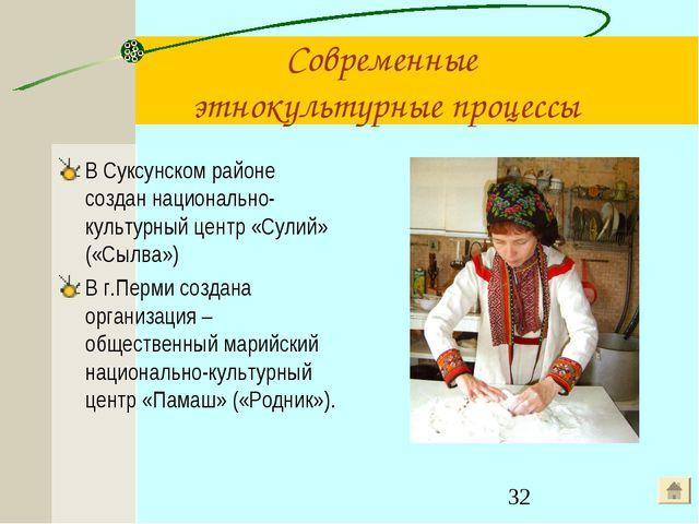 Современные этнокультурные процессы В Суксунском районе создан национально-ку...