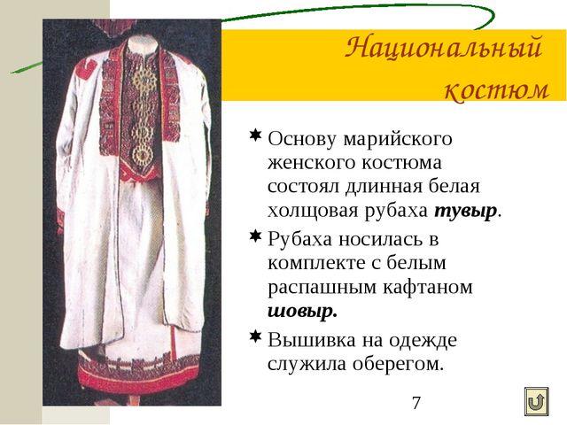 Национальный костюм Основу марийского женского костюма состоял длинная белая...
