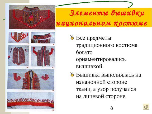 Элементы вышивки в национальном костюме Все предметы традиционного костюма бо...