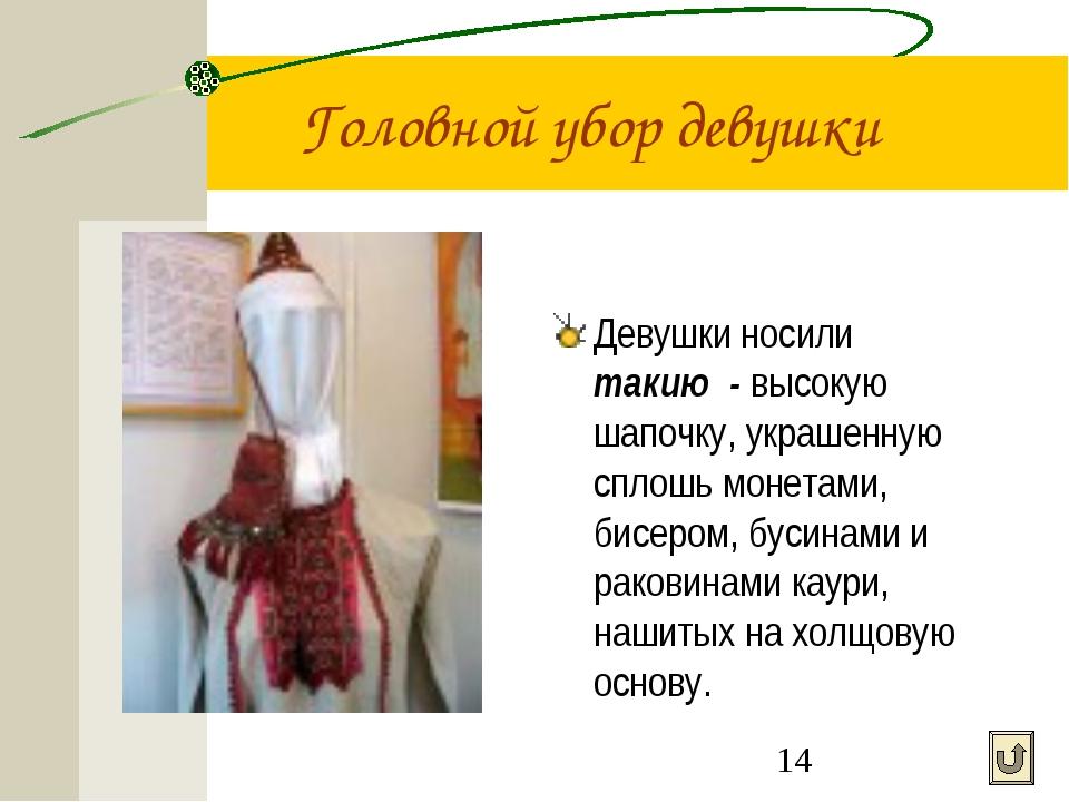 Головной убор девушки Девушки носили такию - высокую шапочку, украшенную спло...