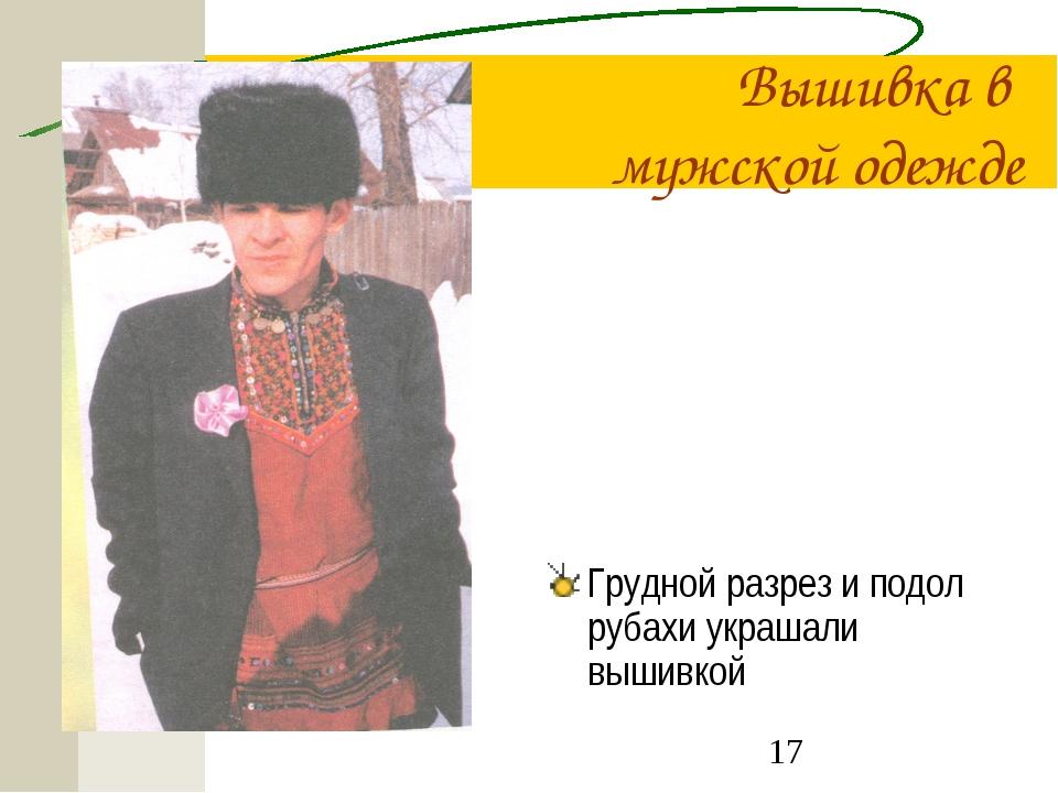 Вышивка в мужской одежде Грудной разрез и подол рубахи украшали вышивкой