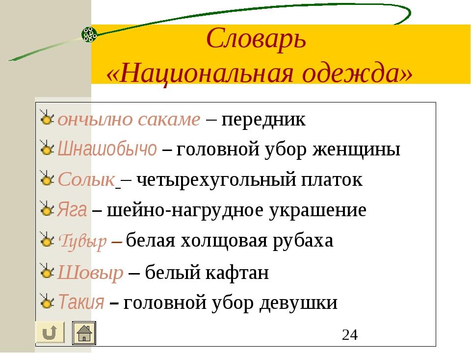 Словарь «Национальная одежда» ончылно сакаме – передник Шнашобычо – головной...