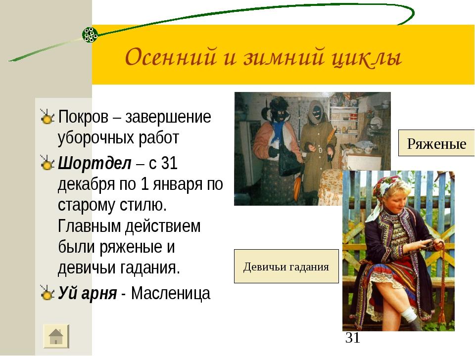 Осенний и зимний циклы Покров – завершение уборочных работ Шортдел – с 31 дек...