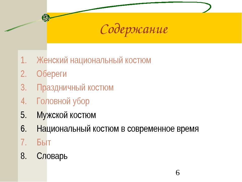 Содержание Женский национальный костюм Обереги Праздничный костюм Головной уб...