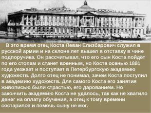 В это время отец Коста Леван Елизбарович служил в русской армии и на склоне