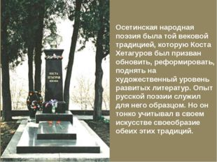 Осетинская народная поэзия была той вековой традицией, которую Коста Хетагуро
