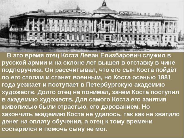 В это время отец Коста Леван Елизбарович служил в русской армии и на склоне...