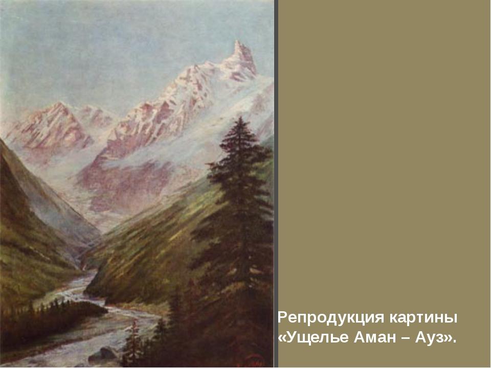 Репродукция картины «Ущелье Аман – Ауз».