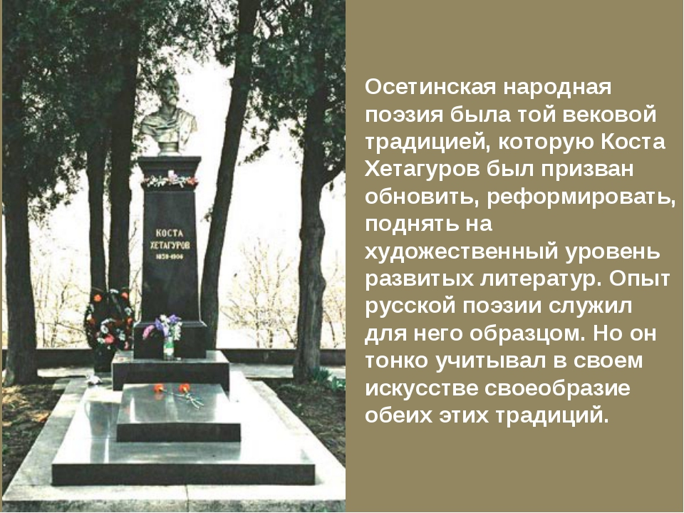 Осетинская народная поэзия была той вековой традицией, которую Коста Хетагуро...