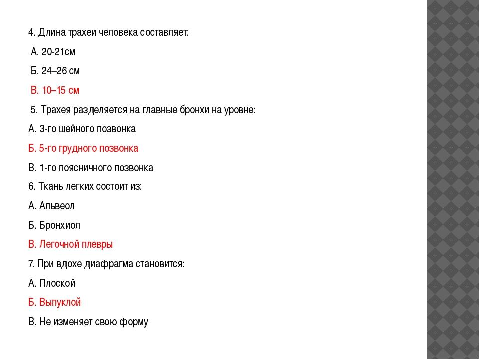 4. Длина трахеи человека составляет: А. 20-21см Б. 24–26 см В. 10–15 см 5. Тр...