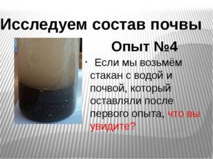 Если мы возьмём стакан с водой и почвой, который оставляли после первого опы