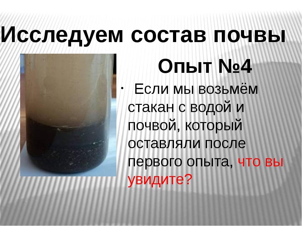 Если мы возьмём стакан с водой и почвой, который оставляли после первого опы...
