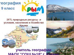 география 9 класс ЭГП, природные ресурсы и условия, население и Хозяйство Кры