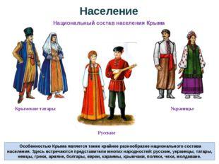 Население Особенностью Крыма является также крайнее разнообразие национальног